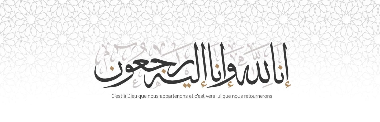 ina-lillah-wa-ina-ilayhi-rajioun-caligraphie-pompes-funèbres-musulmanes-elamen-gris
