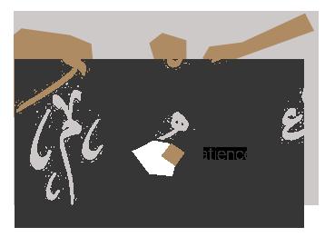 rite-musulman-patience-calligraphie